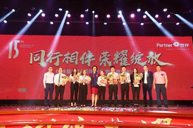 伙伴集团15周年庆典暨年度表彰会盛大举行8.jpg