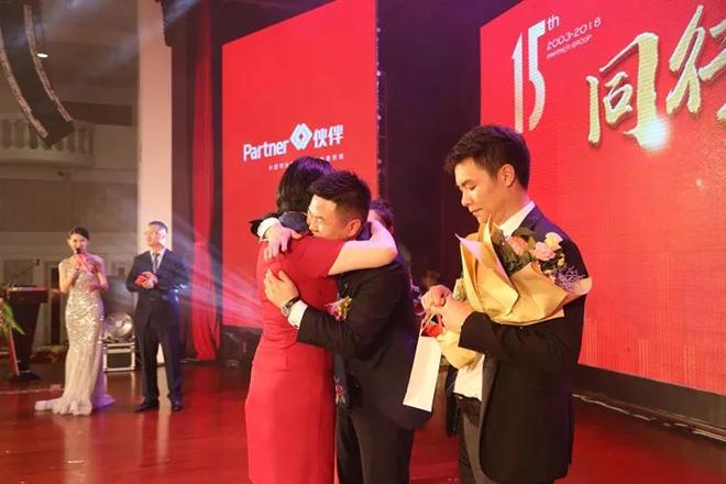 伙伴集团15周年庆典暨年度表彰会盛大举行10.jpg