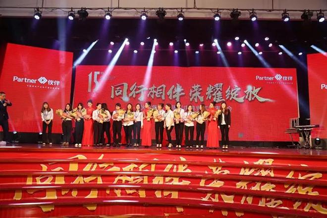 伙伴集团15周年庆典暨年度表彰会盛大举行12.jpg