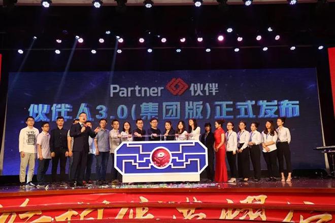 伙伴集团15周年庆典暨年度表彰会盛大举行13.jpg