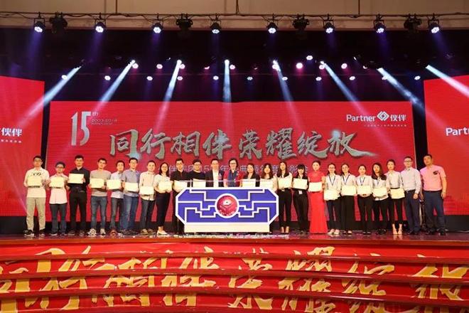 伙伴集团15周年庆典暨年度表彰会盛大举行14.jpg
