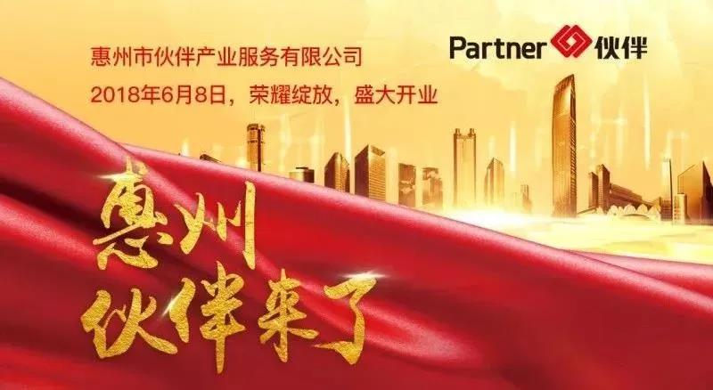 伙伴产业服务集团惠州城市公司盛大开业1.jpg