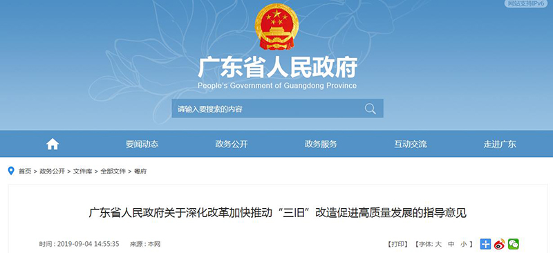 """9月4日下午,广东省人民政府发布《广东省人民政府关于深化改革加快推动""""三旧""""改造促进高质量发展的指导意见》(以下简称《意见》).jpg"""