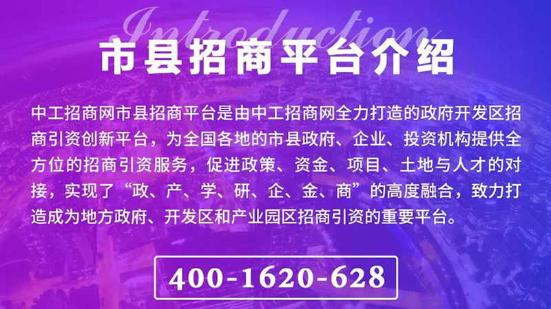 市县招商、产经、园区.jpg