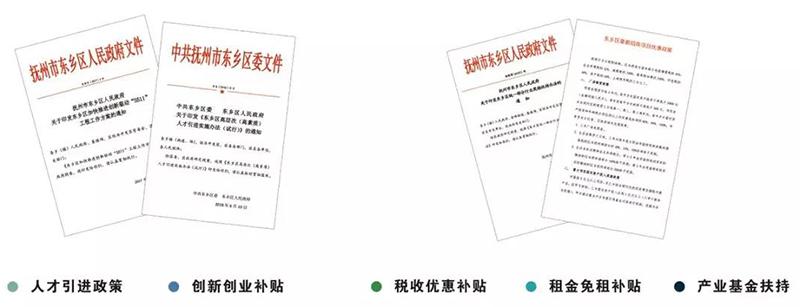 国科健康(东乡)产业园政策优势.jpg