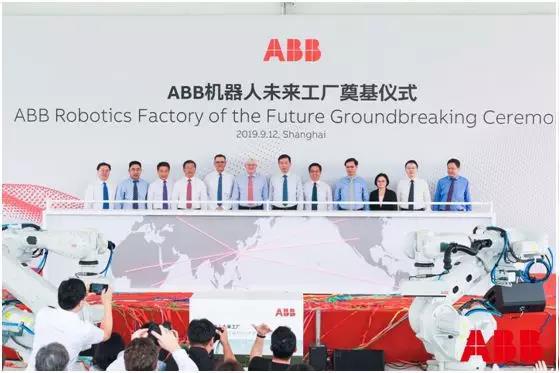 ABB的机器人未来工厂奠基仪式现场.jpg