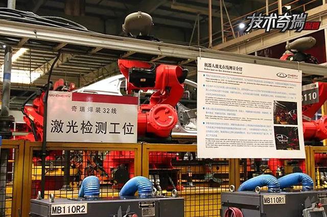 奇瑞工厂焊接车间激光检测工位图.jpg