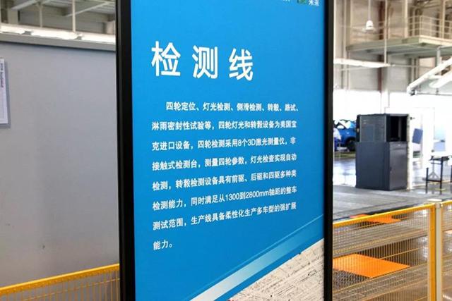 奇瑞新能源二工厂检测线备注.jpg