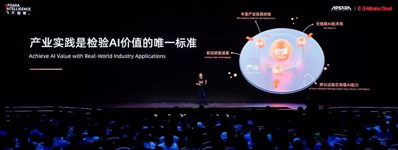 △2019杭州云栖大会现场:产业实践是检验AI价值的唯一标准。图源网络.jpg