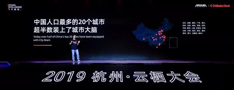 △2019杭州云栖大会现场:全国安装城市大脑的城市。图源网络.jpg