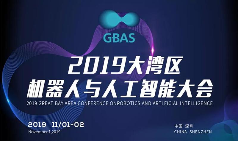 GBAS2019大湾区机器人与人工智能大会.jpg