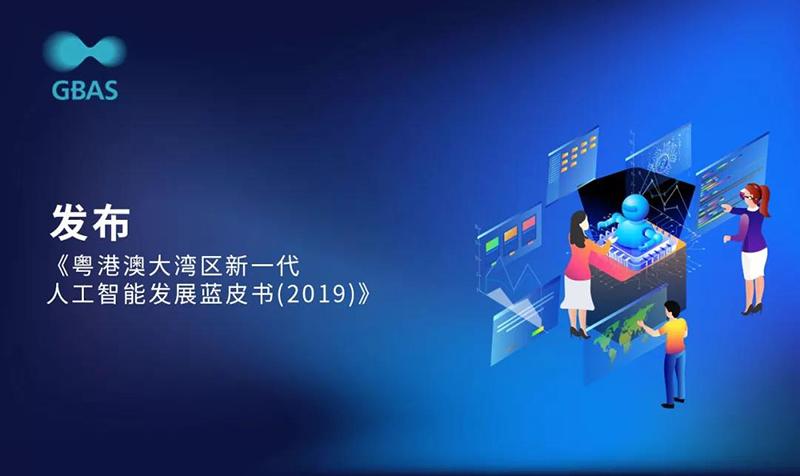 大会亮点1发布《粤港澳大湾区新一代人工智能发展蓝皮书》.jpg