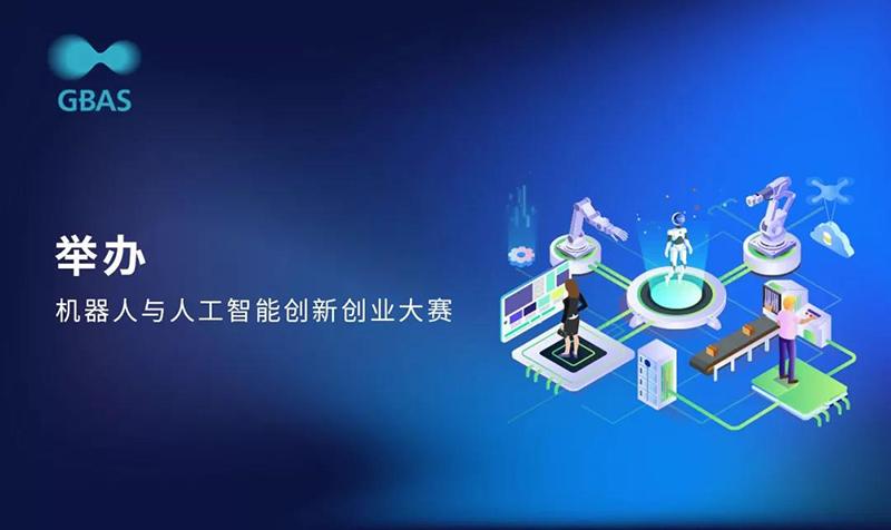 大会亮点2机器人与人工智能创新创业大赛.jpg