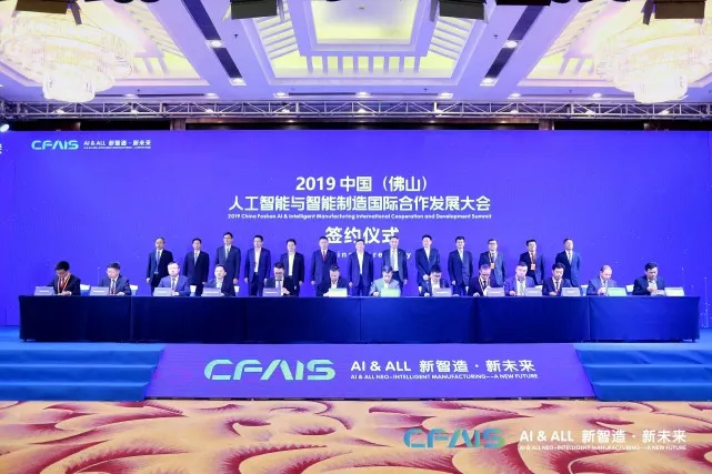 2.2019中国(佛山)人工智能与智能制造国际合作发展大会。(图源佛山人工智能与智能制造国际大会).png