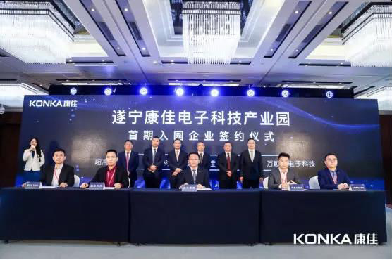 遂宁康佳电子科技产业园首期入园企业签约仪式现场2.jpg