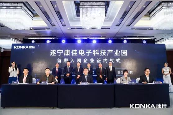 遂宁康佳电子科技产业园首期入园企业签约仪式现场3.jpg