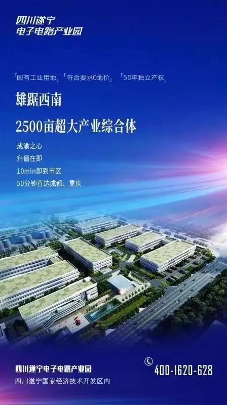 四川遂宁电子电路产业园.jpg