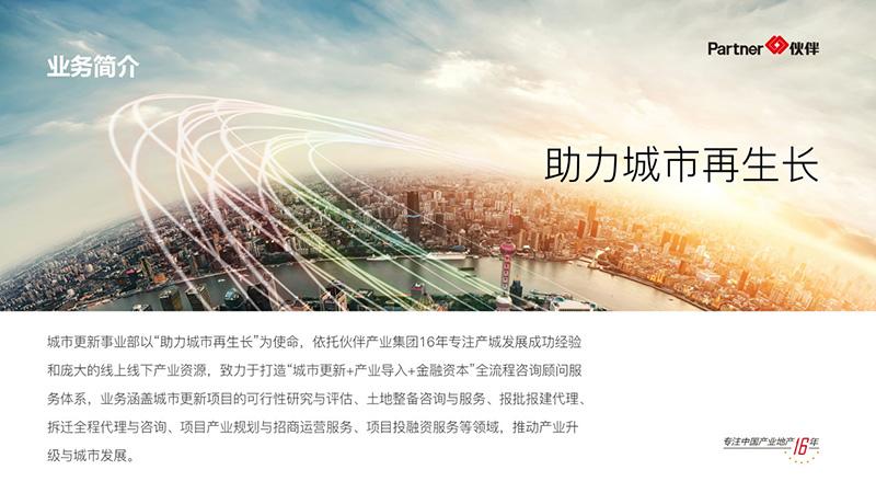 伙伴城市更新事业部2.jpg