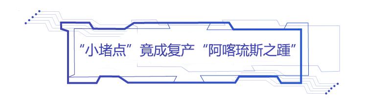 """""""小堵点""""竟成复产""""阿喀琉斯之踵"""".jpg"""