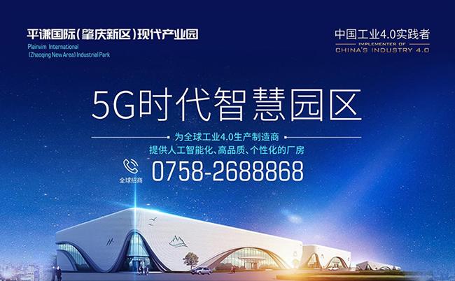 肇庆新区5G时代智慧园.png