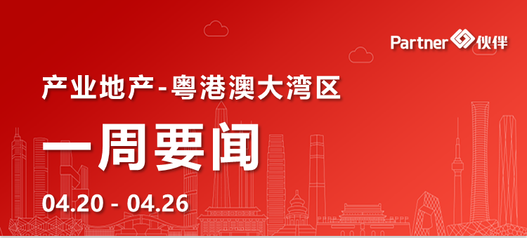 产业地产-粤港澳大湾区(0420-0426)前海城市新中心计划完成投资586.1亿元.png