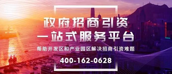 市县招商、产经、园区2.jpg
