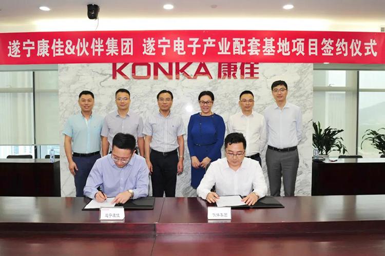 强强联合|伙伴集团携手康佳打造四川遂宁电子产业配套基地