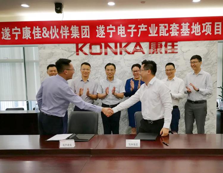 伙伴集团携手康佳打造四川遂宁电子产业配套基地3.jpg