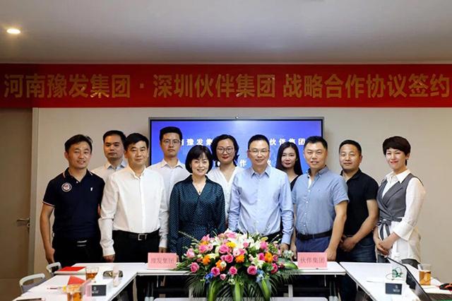 伙伴集团与豫发集团签订战略合作协议.jpg