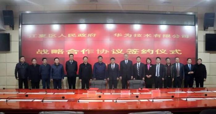 江夏区与华为战略合作协议签约仪式.png