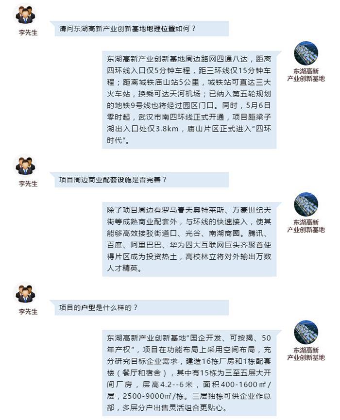 东湖高新产业创新基地答客户问.jpg