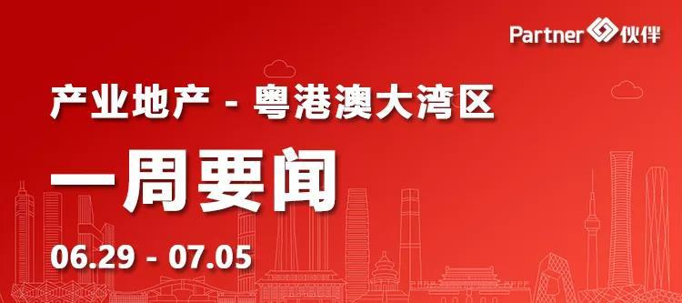 【粤港澳大湾区】产业地产一周要闻:广州发布政策,扶持中小微企业健康发展(0629-0705)