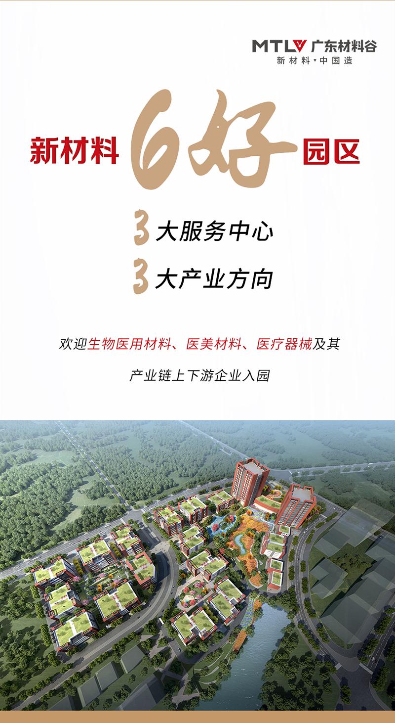 广东材料谷佛冈产业园2.png