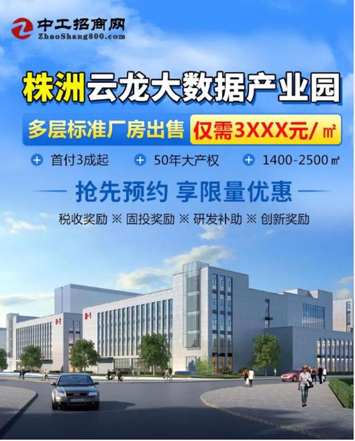 湖南云龙大数据产业园5.png