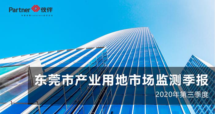 东莞市产业用地市场监测季报发布.png