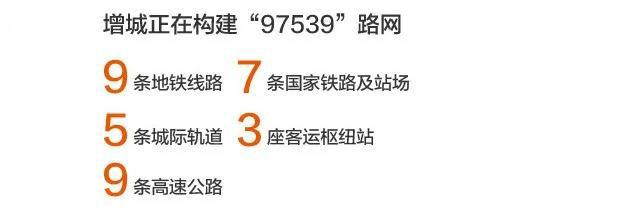 9轨交汇+ 大湾区超级枢纽.jpg