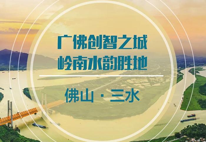 三水——广佛创智之城8.jpg
