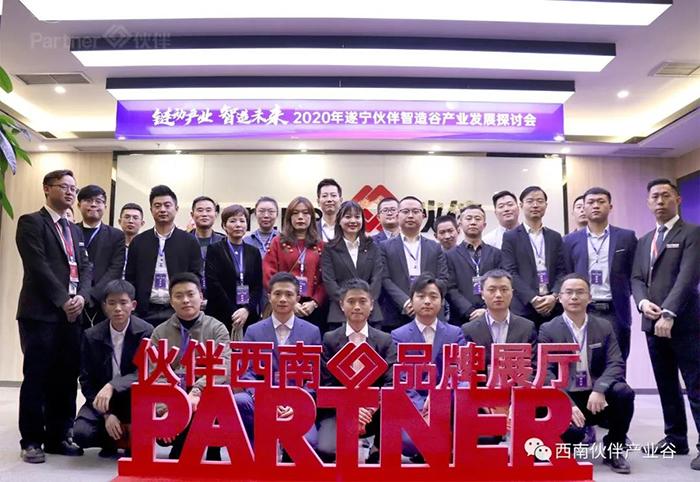 遂宁伙伴智造谷产业发展探讨会落幕.jpg