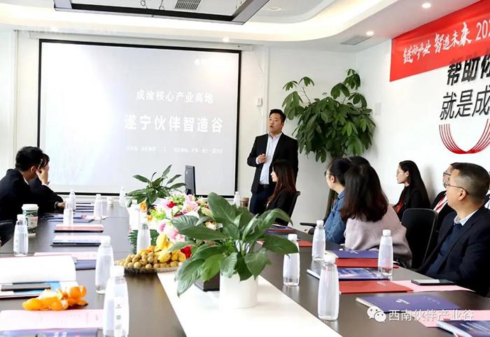 遂宁伙伴智造谷产业发展探讨会落幕2.jpg