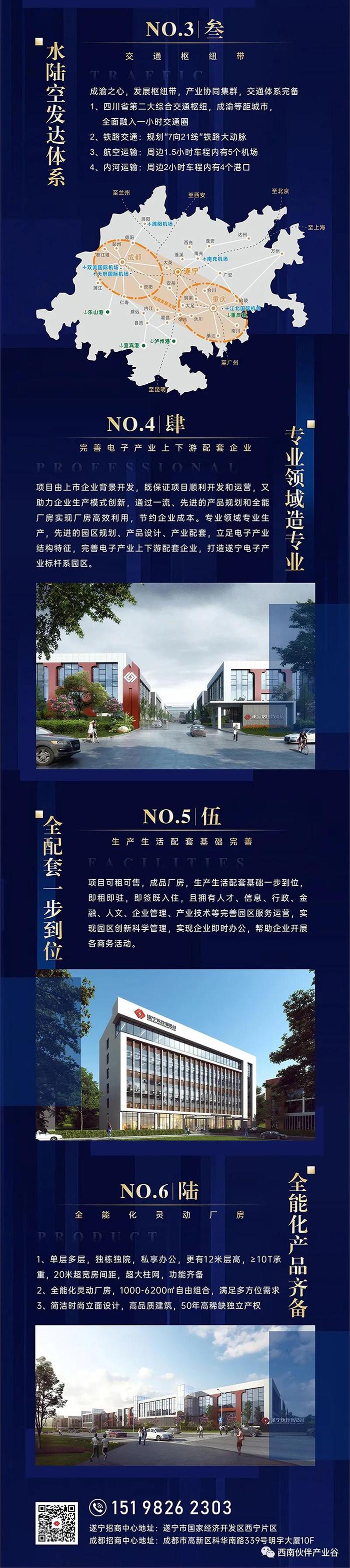 遂宁伙伴智造谷产业发展探讨会落幕722.jpg