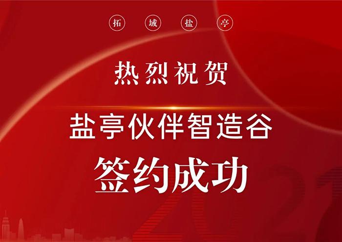 热烈祝贺盐亭伙伴智造谷签约成功.jpg