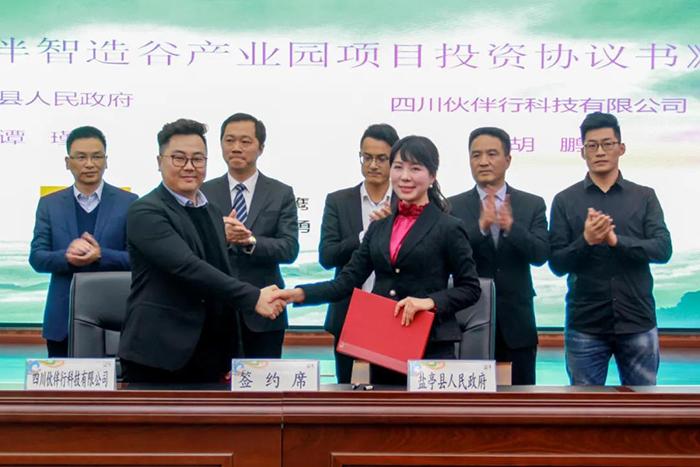 热烈祝贺盐亭伙伴智造谷签约成功6.jpg