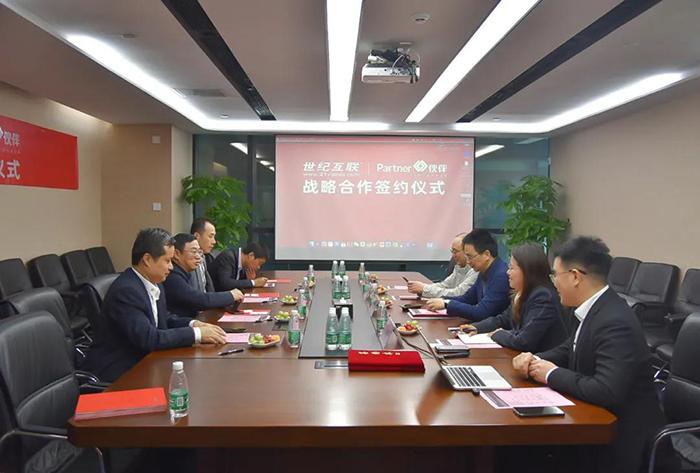 伙伴集团携手世纪互联,共推数字经济高速发展!2.jpg