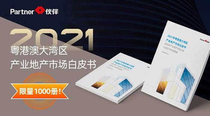 限量!免费领!| 2021粤港澳大湾区产业地产市场白皮书独家首发!