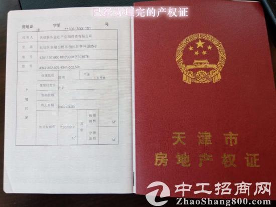【外迁企业首选】天津联东U谷50年大产权欢迎您!-图2