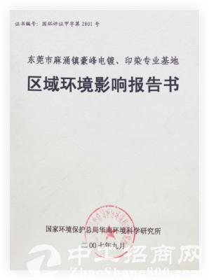 东莞麻涌豪丰电镀、印染工业园厂房出租(可办理独立环评)-图2