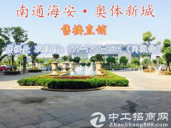 南通海安《奥体新城》—坐等收钱的好项目