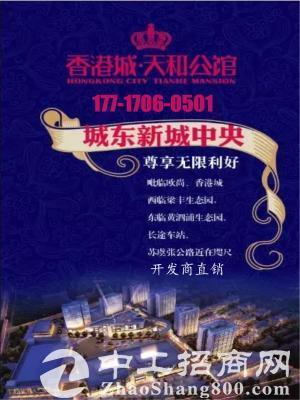 张家港(香港城天和公馆) 王者之路,走财富捷径!!!