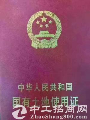 北京代出安徽马鞍山工业用地带红本产权招商20亩起