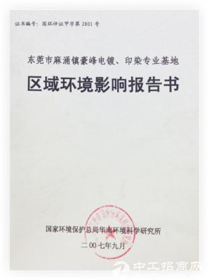 东莞市麻涌豪丰工业园全新厂房招租-图2